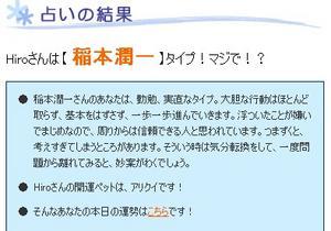 Hiro_Type.jpg