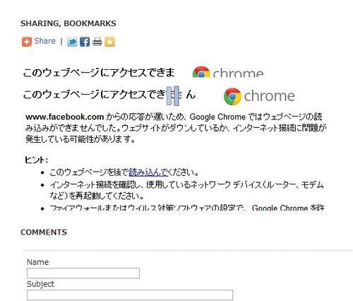 facebook_com_error01.jpg