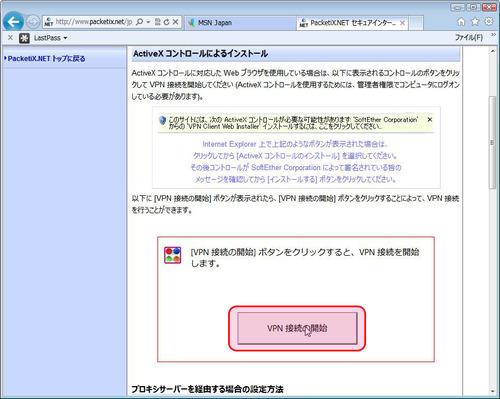 PacketiX_ins02.jpg
