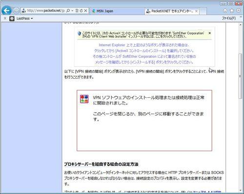 PacketiX_ins06.jpg