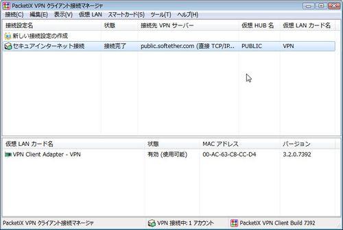 PacketiX_ins07.jpg