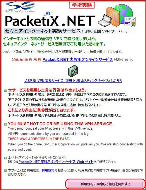 PacketiX_ins102.jpg