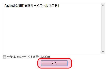 PacketiX_ins13.jpg