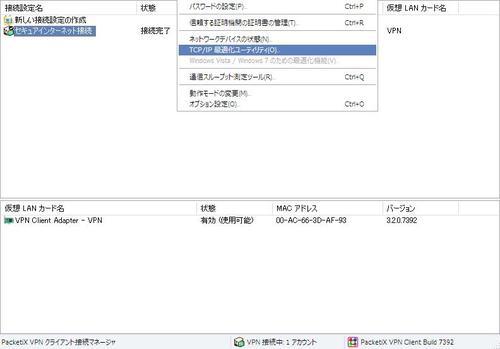 PacketiX_ins17.jpg
