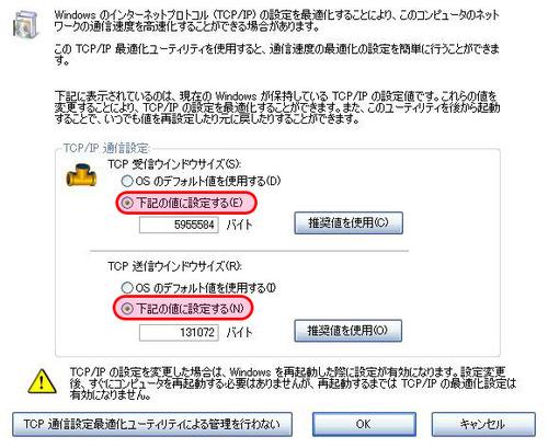 PacketiX_ins18.jpg