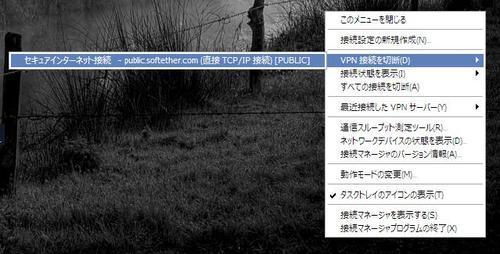 PacketiX_ins21.jpg